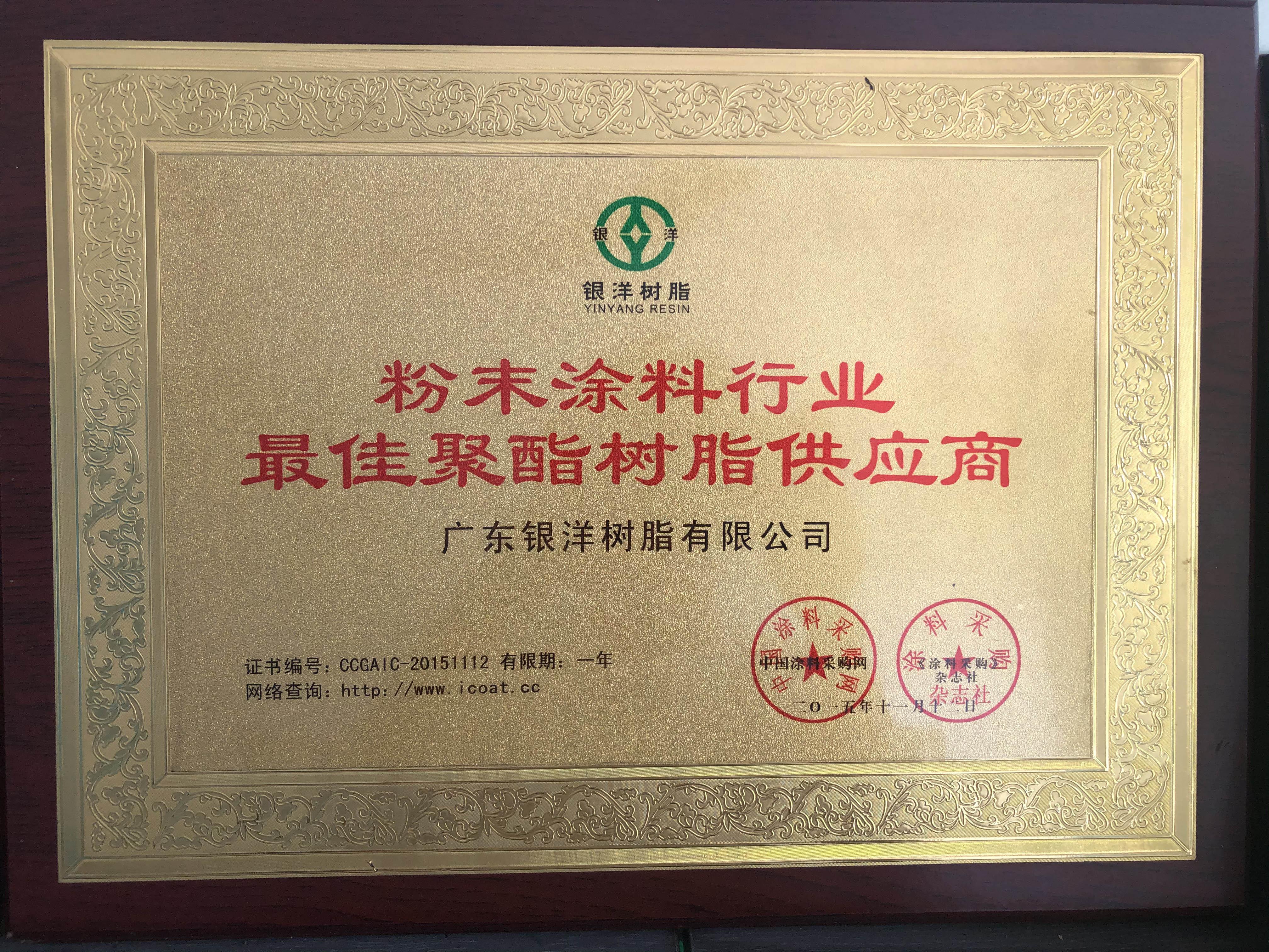 粉末涂料行业最佳聚酯树脂供应商