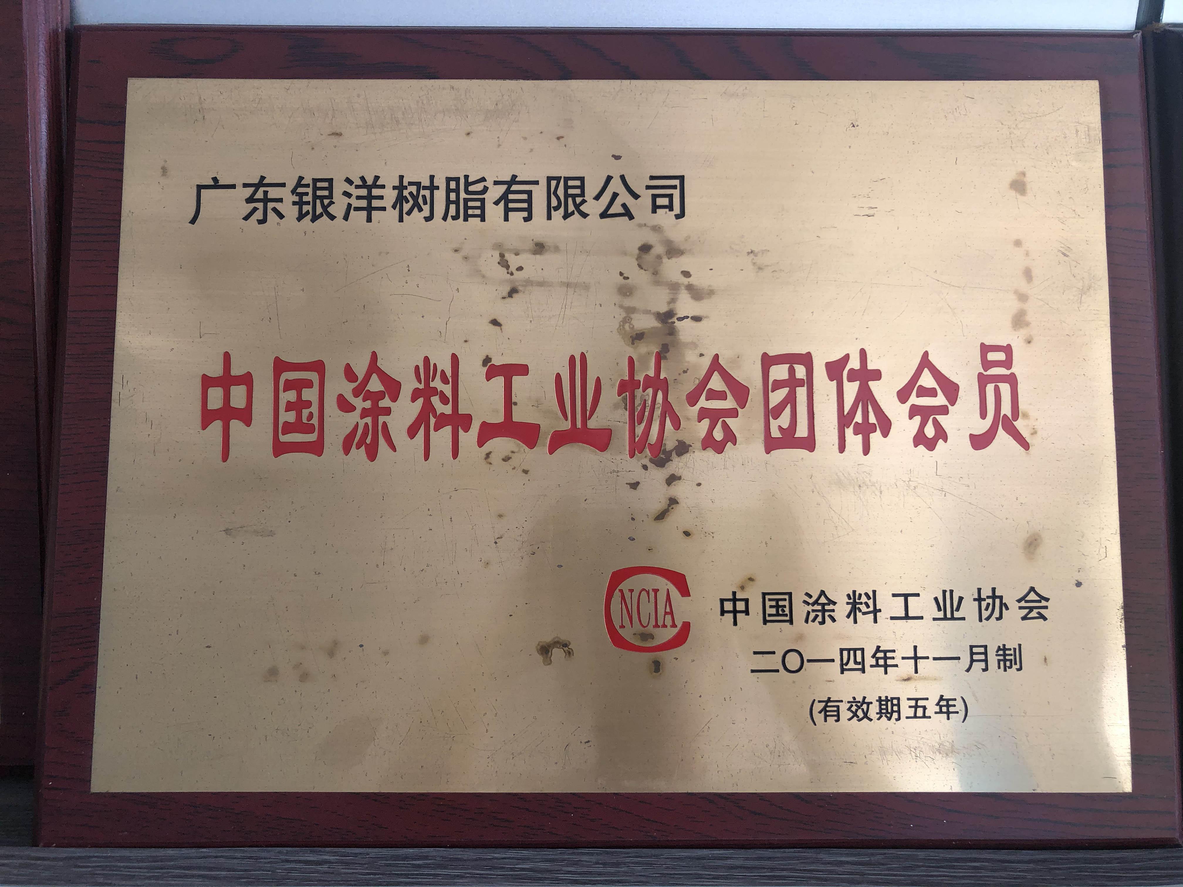 中国涂料工业协会团体会员